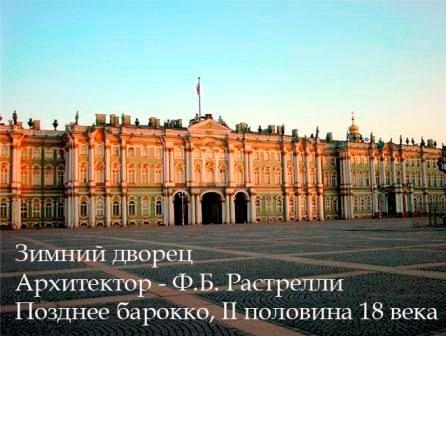Фотозачет по истории санкт петербурга