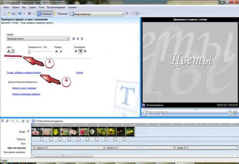 Как работать в программе Windows Movie Maker - Культура и искусство Уроки культуры
